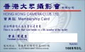 membershipcard_2